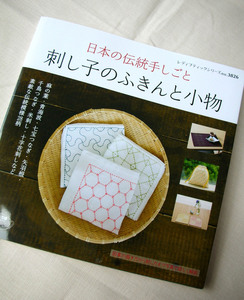 sashiko new book.jpg